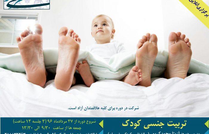 تربیت جنسی کودک(1)